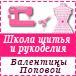Школа шитья и рукоделия Валентины Поповой
